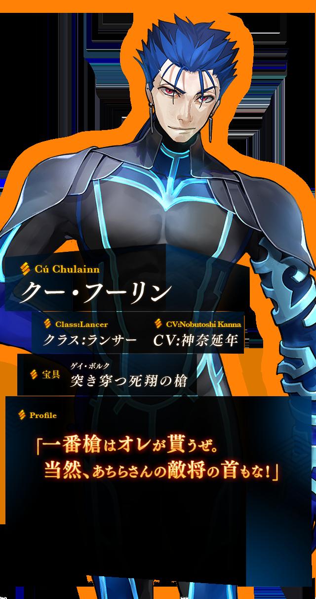 クー・フーリン │ Fate/EXTELLA(...