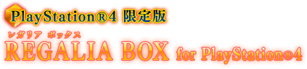 PlayStationⓇ4 限定版 REGALIA BOX for PlayStation Ⓡ4